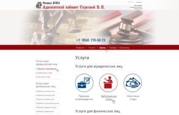 Создание сайта адвокатский кабинет