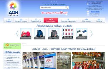 Создание интернет-магазина ДОН
